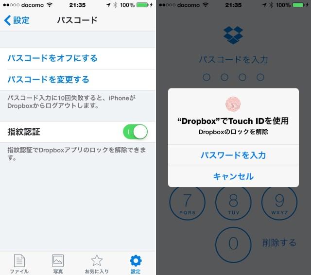 DropboxでTouch ID