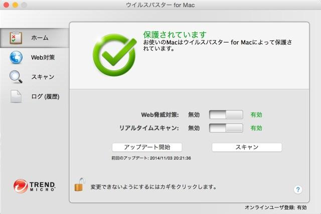 ウイルスバスター月額版 for Mac