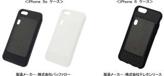 「おサイフケータイ ジャケット01」対応iPhoneケース