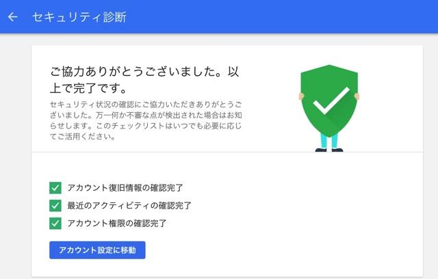 Google セキュリティ診断
