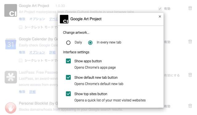 Google Art Project - オプション設定