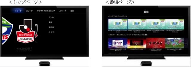 Jリーグオンデマンド for Apple TV