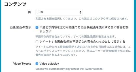 Twitter 動画の自動再生