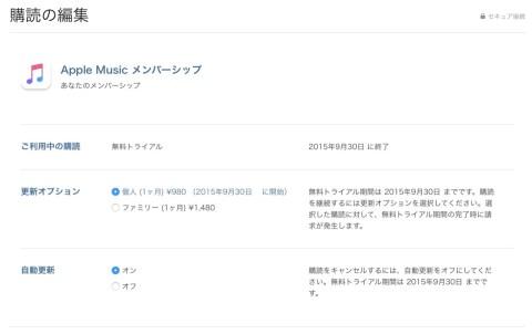 Apple Music メンバーシップ