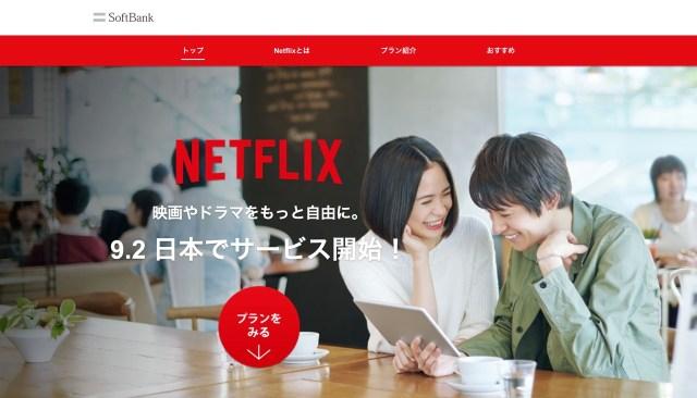 SoftBAnk x Netflix
