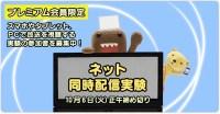 NHKネット同時配信実験