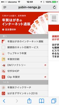 郵便年賀.jp 2016