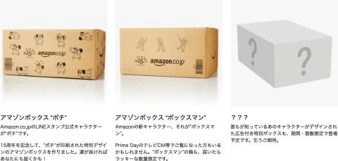 Amazon.co.jp 15周年 限定ボックス