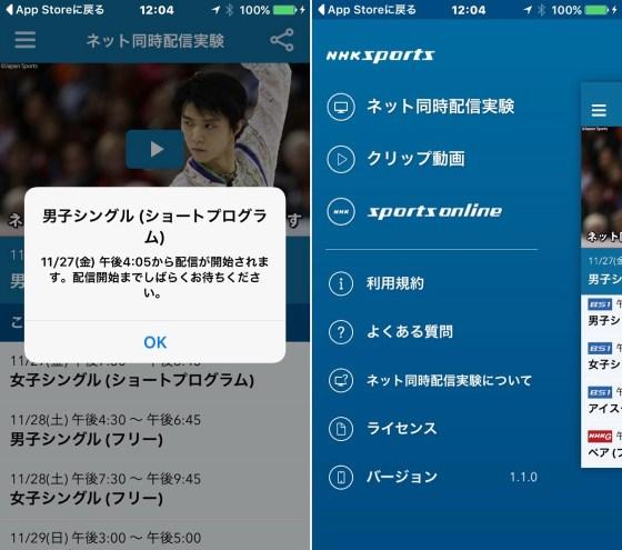 NHK スポーツ