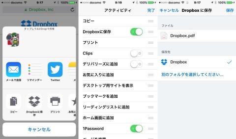 Safari - Dropbox へPDF保存