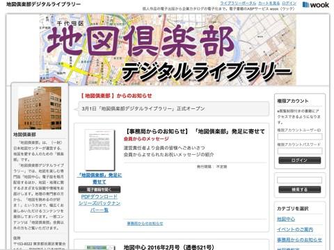 地図倶楽部デジタルライブラリー