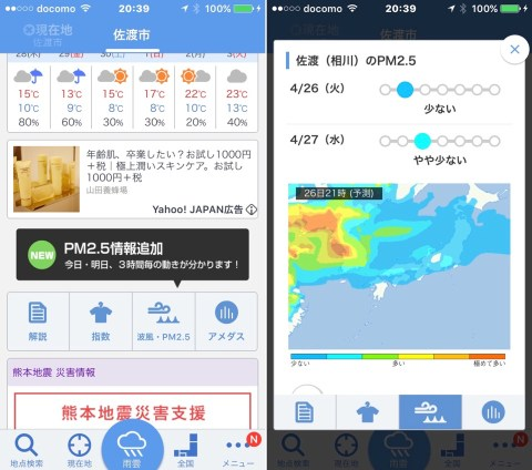 Yahoo!天気 PM2.5予測