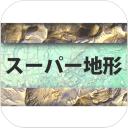 スーパー地形 for iOS