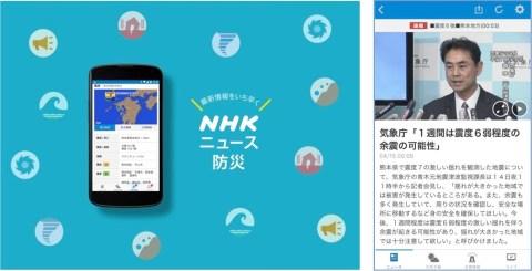 NHK ニュース・防災 - ライブ配信(TV/ネット同時提供)