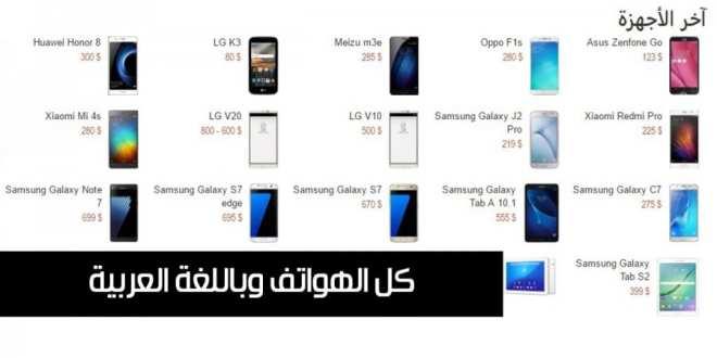 محرك بحث عربي جديد لعرض مواصفات و أسعار جميع الهواتف والساعات والإجهزة اللوحية وعمل المقارنات بينهم