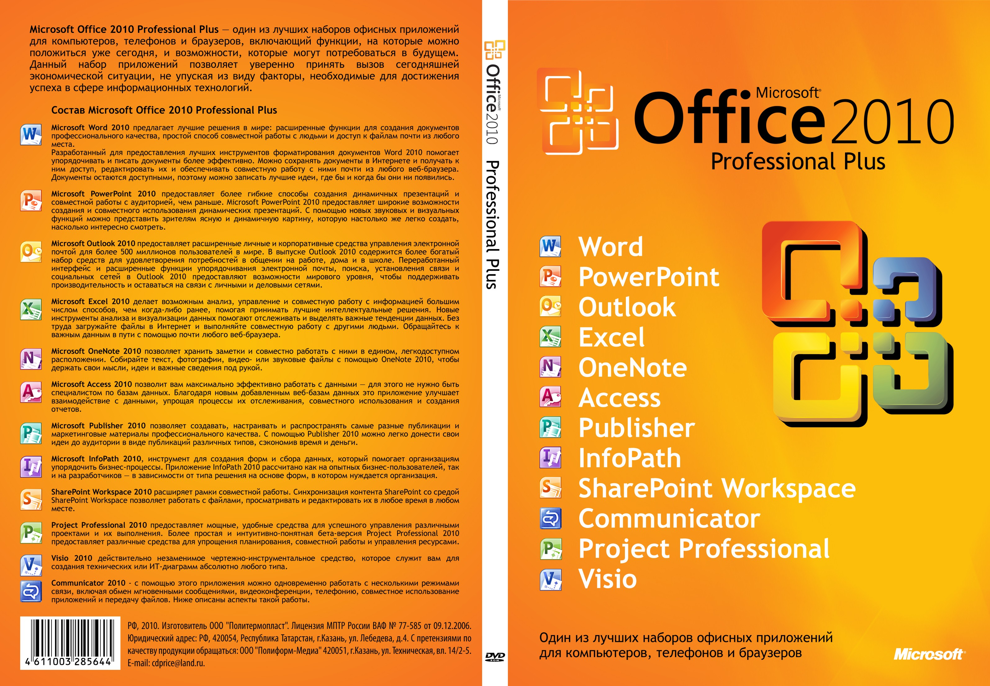Office 2010 Pro Plus Download Microsoft Office 2010 Professional Cracked