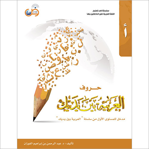 Book Of Arabic Letters,Arabic Alphabet Book, Exporter,Manufacturer