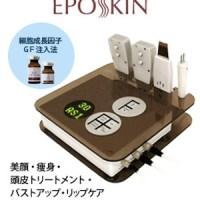 エポスキン(EPOSKIN)【エレクトロポレーション】