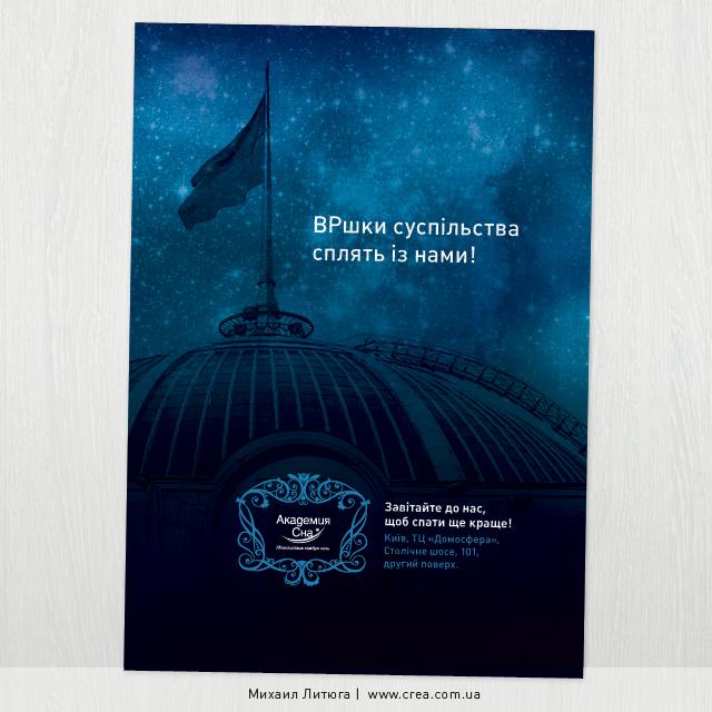 Разработка рекламной кампании в прессе для кроватей от «Академия сна» — концепция: «верховна рада»   Михаил Литюга