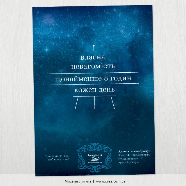 печатная реклама для кроватей от «Академия сна» — концепция: «UFO»   Михаил Литюга