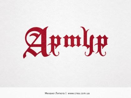 Логотип короля А...