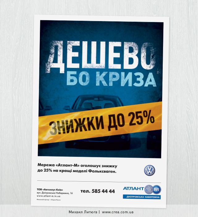 Концепция рекламной кампании в прессе для скидок на автомобили от автодилера «Атлант-М»