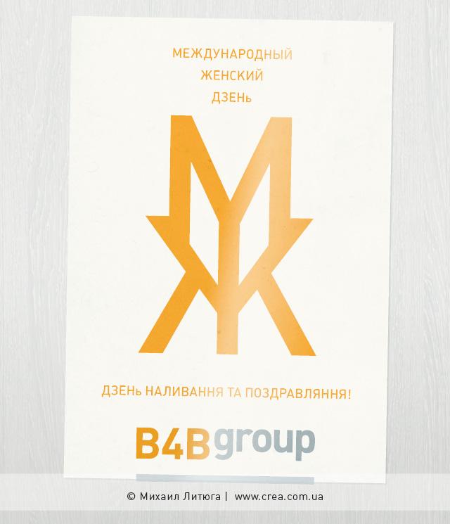 Дизайн корпоративных поздравительных открыток к 8-му марта 2012 от B4BGroup | Михаил Литюга, Киев