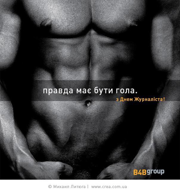 дизайн корпоративной поздравительной открытки рекламного холдинга B4Bgroup ко дню журналиста | Михаил Литюга, Киев