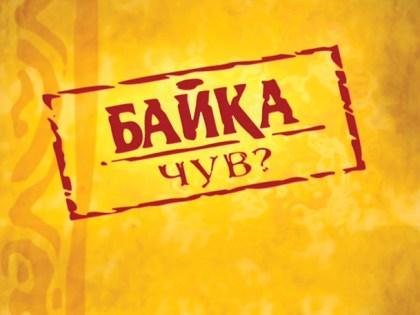 Рекламные ролики— перебивки для водки «Байка»