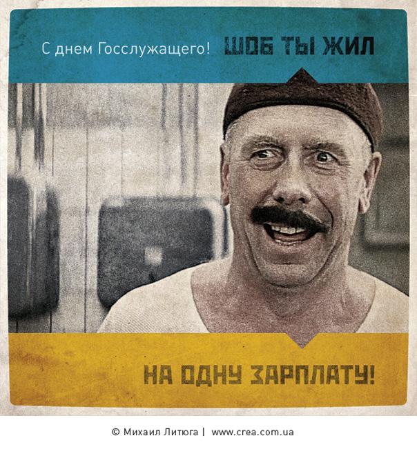 Дизайн поздравительной открытки к Дню Госслужащего Украины | Михаил Литюга, Киев