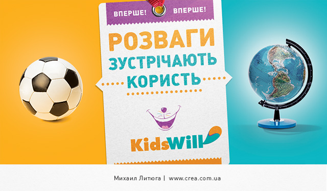 Наружная реклама детского развлекательного центра Kidswill —концепция «Розваги зустрічають користь»