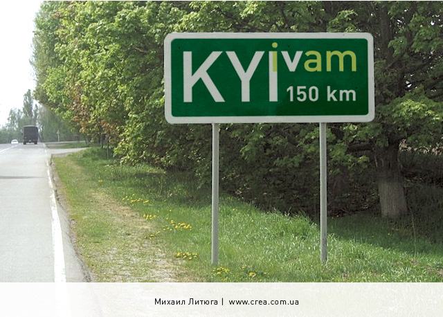 Ребрендинг Киева «KYIV i am» — дорожный знак   разработка логотипов   Михаил Литюга
