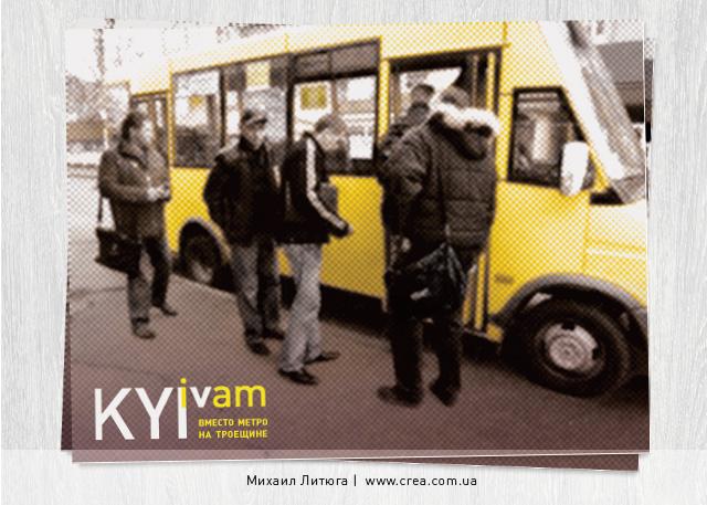 Ребрендинг Киева «KYIV i am» — открытки про метро на Троещину   разработка логотипов   Михаил Литюга