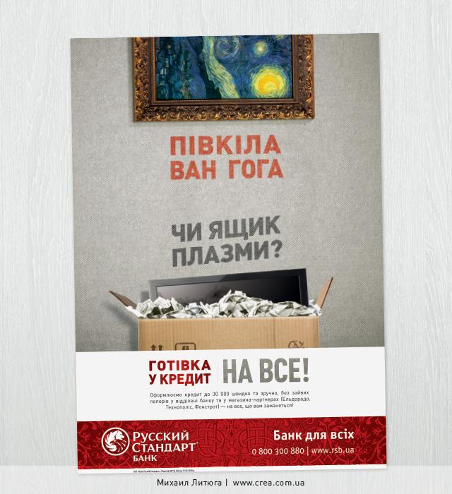 онцепция рекламы кредитов «на что угодно» от банка «Русский Стандарт»
