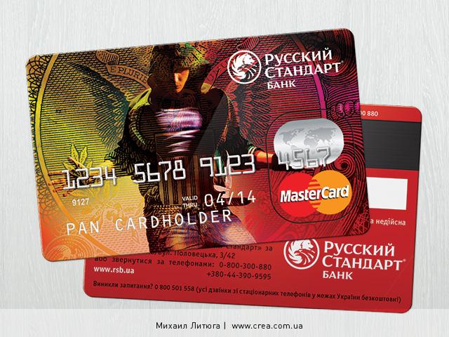 Дизайн кредитной карты для банка «Русский Стандарт»