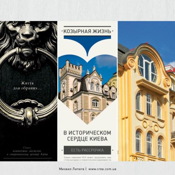 Воздвиженка: рекламная кампании недвижимости