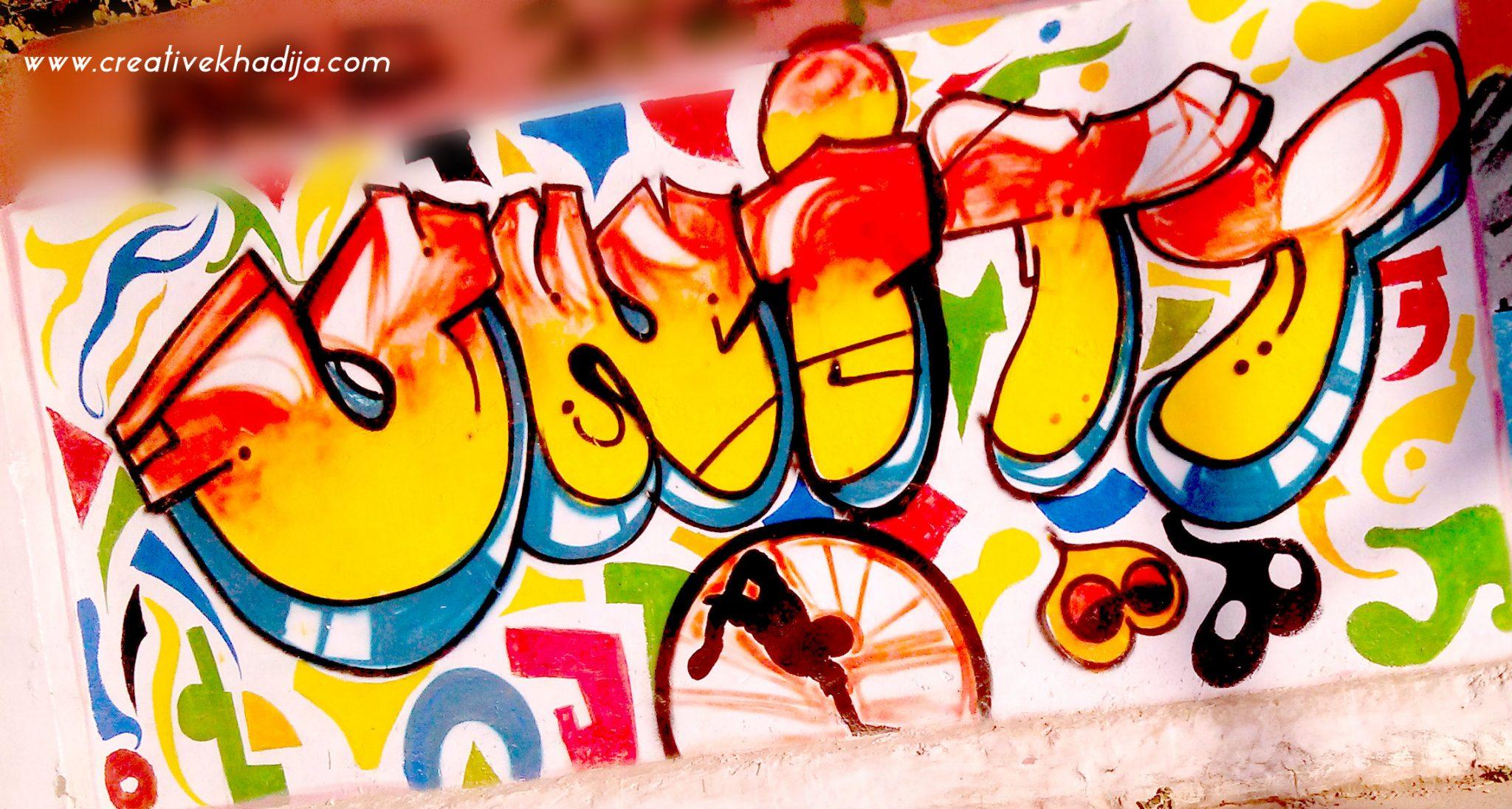 Graffiti wall painting - Download