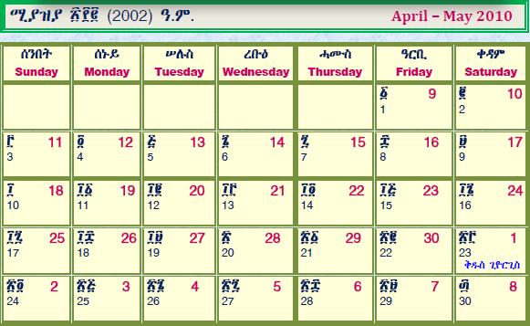 Ethiopian To Gregorian Calendar Converter Hebrew Date Converter 27th Of Tevet 5778 Hebcal Ethiopian Calender 2016 Calendar Template 2016