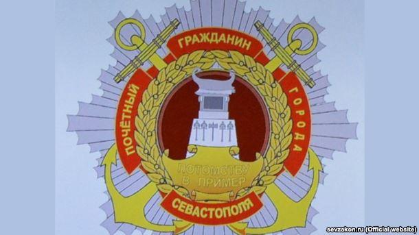 Знак почётного гражданина Севастополя: дизайн определён