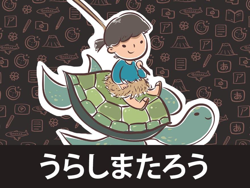 feat-urashima-min