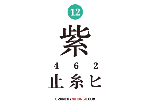 kanji-stroke-purple