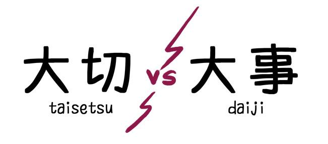 taisetsu-vs-daiji