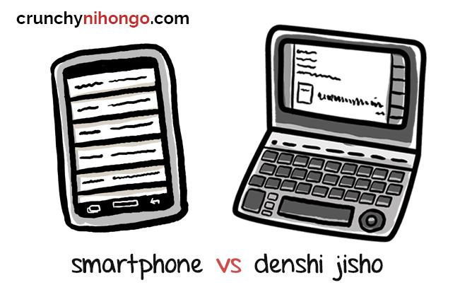 denshi-jisho-smartphone