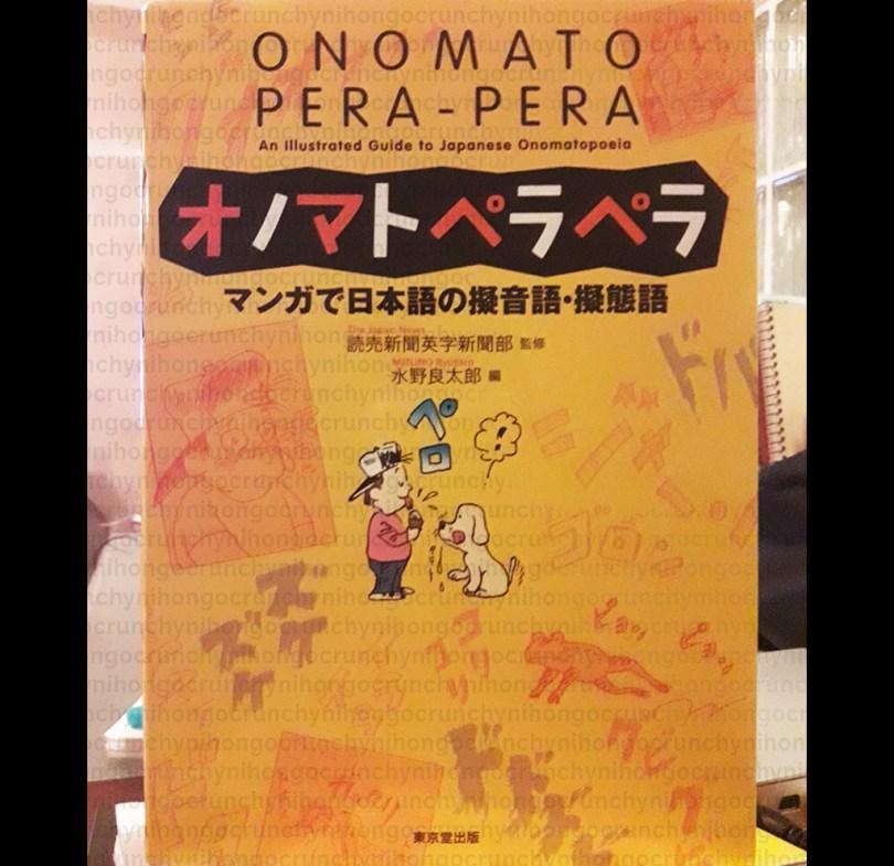 onomato-pera-pera-book-reference