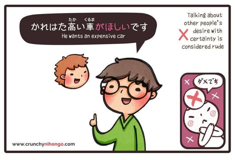 rude-talking-about-other-people-desire-in-japanese