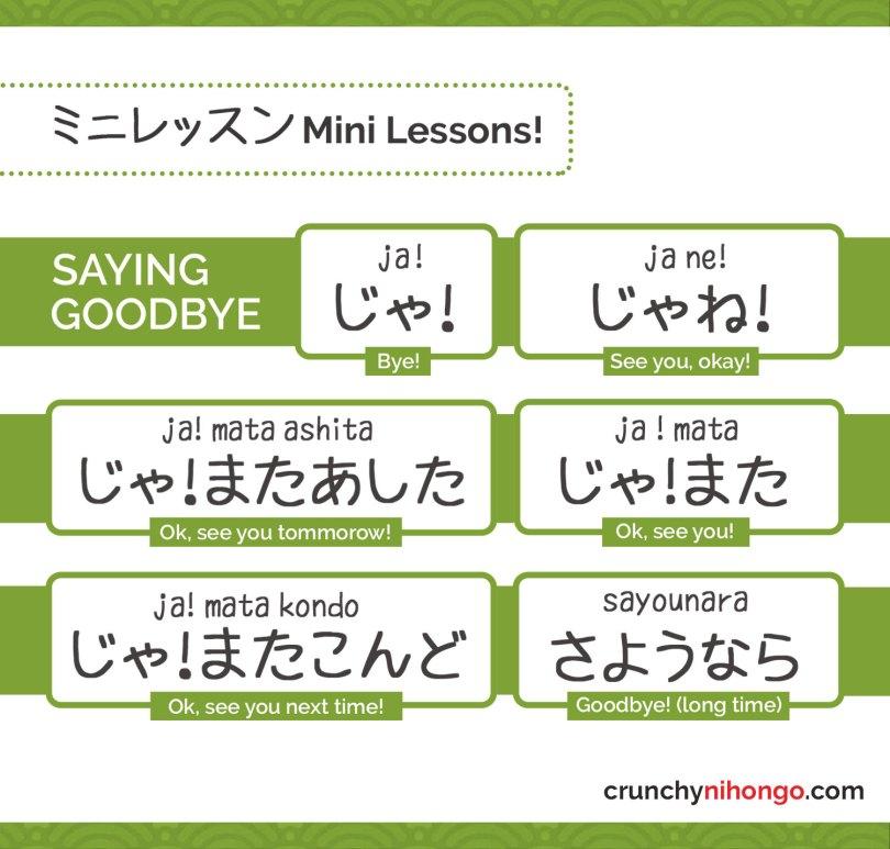 japanese-goodbye-ja