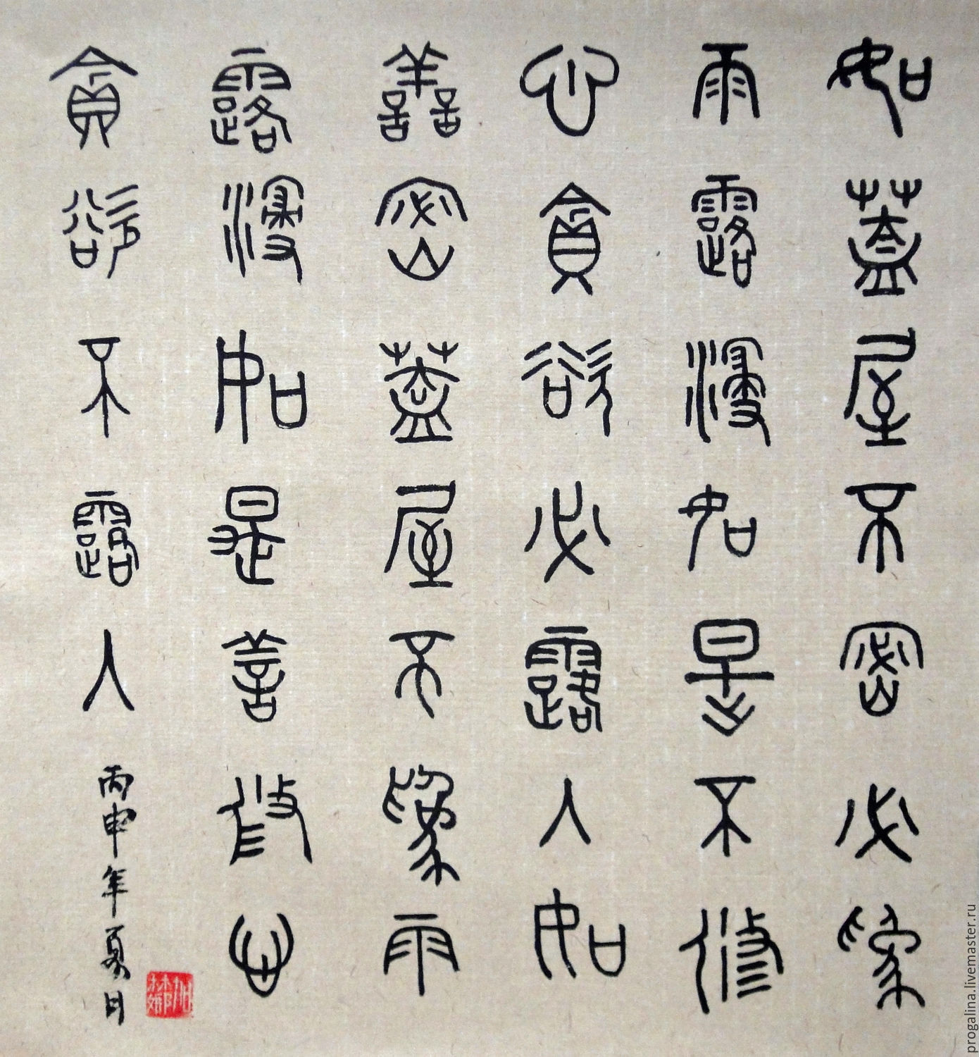 Calligraphy Buy Online Dhammapada Chinese Calligraphy Shop Online On