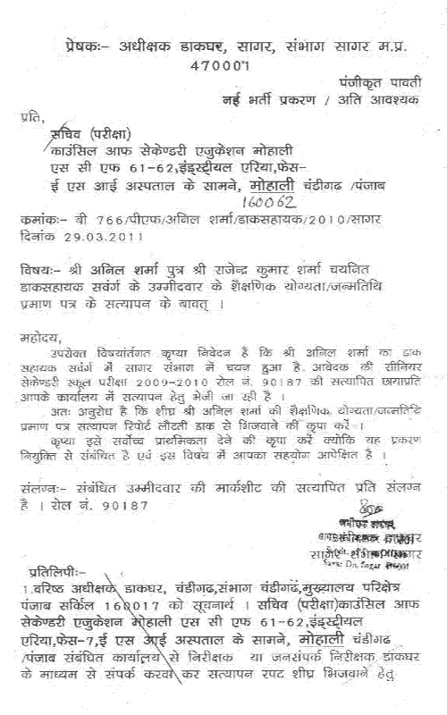 Appointment Letter In Govt Sector - job appointment letter