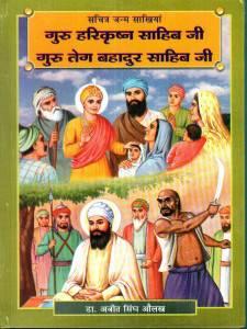 sachitar jiwan sakhiyan guru harkrishan sahib ji te guru tag