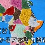 【日刊アフリカニュース】2/7ツイートまとめ〜女性割礼・サッカー・ラッサ熱〜